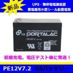 PE12V7.2  小型シール鉛蓄電池  LC-P127R2CH1/LC-P127R2J1互換