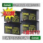 4個SET★WP1236W★ Smart-UPS3000RM適合 完全密封型鉛蓄電池