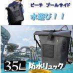 即納!おしゃれな 35L 防水バックパック(35L)  リュックbackpack ターポリン バックパック バック リュック TPU ロールトップ