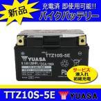 ショッピングバッテリー 送料無料!! TTZ10S CB900ホーネット対応 YUASAバッテリー TTZ10S (YTZ10S互換品)初期充電済
