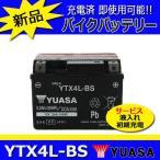 ショッピングバッテリー 送料無料!! YTX4L-BS アドレス対応 台湾YUASAバッテリー YTX4L-BS (GTX4L-BS互換) 初期充電済