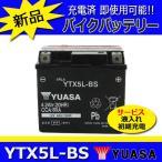 ショッピングバッテリー 送料無料!! アドレスV100対応 YUASAバッテリー YTX5L-BS(FTX5L-BS互換) 初期充電済
