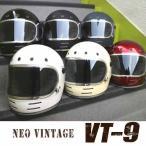 【送料無料】VT-9 ネオビンテージ フルフェイス バイクヘルメット VT-9(全6色) ビンテージ