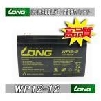 即納!! WP12-12!! Smart-UPS1000適合 (完全密封型鉛蓄電池) 台湾LONGバッテリー