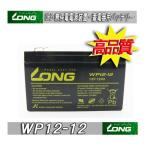 WP12-12!! Smart-UPS1000適合 (完全密封型鉛蓄電池) 台湾LONGバッテリー