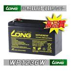 WP1236W Smart-UPS500適合 完全密封型鉛蓄電池(12V9Ah)
