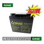WP18-12SHR ネオライト適合 (完全密封型鉛蓄電池) WP18-12SHR台湾LONGバッテリー!!