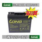 WP20-12I台湾LONGバッテリー Smart-UPS適合 無停電電源装置・蓄電器用バッテリー