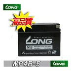 WP4B-5  ジョグCYV50C対応 台湾LONGバッテリー WP4B-5 (FT4B-5互換)