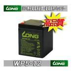 WP5-12 ユアサNP5-12互換 無停電電源装置・蓄電器用バッテリー