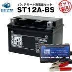 バイク用バッテリー ST12A-BS YT12A-BSに互換 お得2点セット バッテリー+充電器 スーパーナット 総販売数100万個突破