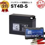 バイクバッテリー充電器+ST4B-5 セット (YT4B-BSに互換) 送料無料 ストリートマジック50 スーパージョグ