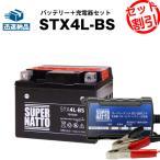 バイクバッテリー充電器+STX4L-BS セット (YTX4L-BSに互換) ボルティクス・スーパーナット 送料無料 ジョグ トゥディ ジョグポシェ