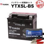 バイク用バッテリー YTX5L-BS お得2点セット バッテリー+充電器 台湾ユアサ(YUASA) 長寿命・保証書付