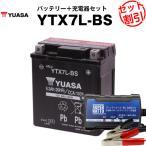 バイク用バッテリー YTX7L-BS お得2点セット バッテリー+充電器 台湾ユアサ(YUASA) 長寿命・保証書付