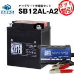 バッテリー充電器+SB12AL-A2セット■■SB12AL-A2に互換■■ボルティクス・スーパーナット【送料無料】【特別割引】【除雪機バッテリー】