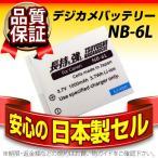 デジカメ用バッテリー 長持ち強し 日本製セル NB-6L CANON(キャノン) :Digital IXUS/IXY Digital /PowerShot等に互換 長寿命・長期保証 デジカメバッテリー