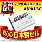 長持ち強し 日本製セル EN-EL12 Nikon(ニコン):Coolpix AW/Coolpix P/ Coolpix S等に互換 長寿命・長期保証 デジカメバッテリー
