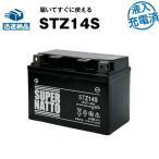 バイク用バッテリー STZ14S・初期補充電済 (YTZ14S FTZ14Sに互換) スーパーナット 長寿命・長期保証 国産純正バッテリーに迫る性能比較を掲載中