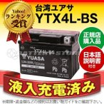 バイク用バッテリー 液入充電済み 台湾ユアサ YTX4L-BS (YT4L-BS YTZ3 YTZ5S 互換) 正規品なので「全て日本語表記」 日本語説明書付き 在庫有り 即納