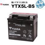 バイク用バッテリー 液入充電済み 台湾ユアサ YTX5L-BS (GTX5L-BS FTX5L-BS KTX5L-BS 互換) 正規品なので「全て日本語表記」 日本語説明書付き 在庫有り 即納