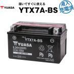 バイク用バッテリー 液入充電済み 台湾ユアサ YTX7A-BS (GTX7A-BS FTX7A-BS KTX7A-BS 互換) 正規品なので「全て日本語表記」 日本語説明書付き 在庫有り 即納