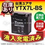 バイク用バッテリー 液入充電済み 台湾ユアサ YTX7L-BS (GTX7L-BS FTX7L-BS KTX7L-BS 互換) 正規品なので「全て日本語表記」 日本語説明書付き 在庫有り 即納