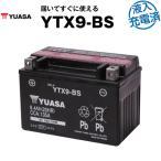 バイク用バッテリー 液入充電済み 台湾ユアサ YTX9-BS (YTR9-BS GTX9-BS FTX9-BS 互換) 正規品なので「全て日本語表記」 日本語説明書付き 在庫有り 即納
