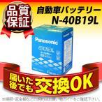 自動車用バッテリー N-40B19L/SB・初期補充電済 Panasonic(パナソニック) 長寿命・長期保証 自動車バッテリー