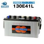 130E41L・初期補充電済 (110E41L 120E41L 125E41Lに互換) FULL POWER (フルパワー) 長寿命・長期保証 使用済バッテリー回収付き