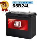 自動車用バッテリー 65B24L・初期補充電済 (46B24L 50B24L 65B24Lに互換) SUPER NATTO (スーパーナット) 長寿命・長期保証 使用済バッテリー回収付き