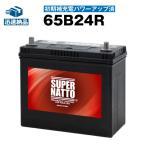 65B24R・初期補充電済 (46B24R 50B24R 65B24Rに互換) FULL POWER (フルパワー) 長寿命・長期保証 不要バッテリー回収も格安 自動車バッテリー