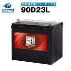 90D23L・初期補充電済 (65D23L 75D23L 80D23Lに互換) SUPER NATTO (スーパーナット) 長寿命・長期保証 使用済バッテリー回収付き