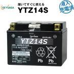 Yahoo!バッテリーストア.comバイク用バッテリー YTZ14S・液入・初期補充電済 GSユアサ(YUASA) 長寿命・長期保証 多くの新車メーカーに採用される信頼 バイクバッテリー 在庫有り(即納)