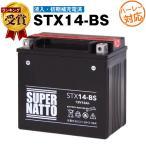 STX14-BS(ハーレー用)・液入・初期補充電済 (65948-00に互換) スーパーナット 長寿命・長期保証 国産純正バッテリーに迫る性能比較