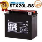 バイク用バッテリー 65989-90B互換 「3点セット割引」 液入充電済+廃棄バッテリー無料回収+車両ケーブル (65989-97A 65989-97B 65989-97C互換) STX20L-BS