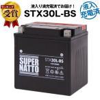 66010-97B互換 コスパ最強「3点セット割引」 液入充電済+廃棄バッテリー無料回収+車両ケーブル (66010-97C 66010-97Aに互換) STX30L-BS 在庫有り・即納