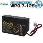 業務、産業用 WP0.7-12S・初期補充電済 PE12V0.8互換 新品 LONG 長寿命・保証書付き 防災 防犯 非常通報 システム機器 UPS 無停電電源装置対応 バッテリー
