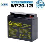 UPS(無停電電源装置) WP20-12I・初期補�