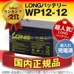 WP12-12・初期補充電済(産業用鉛蓄電池) 新品 LONG 長寿命・保証書付き Smart-UPS 1000 など対応 サイクルバッテリー