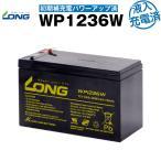 WP1236W・初期補充電済(産業用鉛蓄電池) 新品 LONG 長寿命・保証書付き Smart-UPS 750 など対応 サイクルバッテリー