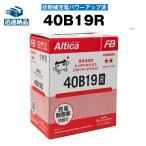 40B19R・初期補充電済 日産純正品 長寿命・保証書付き 不要バッテリー回収も格安 自動車バッテリー