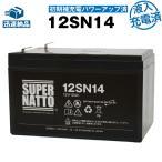 12SN14 初期補充電済 純正品と完全互換 安心の動作確認済み製品 USPバッテリーキットに対応 安心保証付き 在庫あり・即納