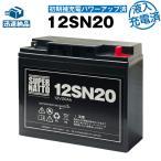 12SN20 初期補充電済 純正品と完全互換 安心の動作確認済み製品 USPバッテリーキットに対応 安心保証付き 在庫あり・即納