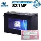 発電機 S31MF ボイジャーM31MF・初期補充電済 SMF31MS-850 DC31MF互換 12V100Ah 使用済みバッテリー回収無料 スーパーナットの画像