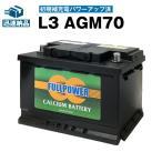 欧州車専用AGMバッテリー L3 AGM70 初期補充電済 570-901-076 LN3 BLA-70-L3 互換 アイドリングストップ車対応 使用済みバッテリー回収付き  自動車バッテリー