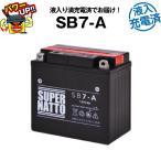 バイク用バッテリー SB7-A・液入・初期補充電済 (YB7-A 12N7-4A GM7Z-4A FB7-Aに互換) スーパーナット 長寿命保証書付き 国産純正バッテリーに迫る性能比較