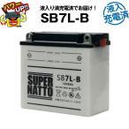 バイク用バッテリー SB7L-B・液入・初期補充電済 (YB7L-B 12N7-3B GM7-3B-1に互換) スーパーナット 長寿命保証書付き 国産純正バッテリーに迫る性能比較