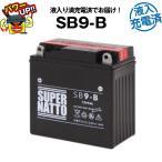 バイク用バッテリー SB9-B・液入・初期補充電済 (YB9-B 12N9-4B-1 GM9Z-4B BX9-4Bに互換) スーパーナット 長寿命保証書付き 国産純正バッテリーに迫る性能比較