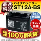 YT12A-BS互換 コスパ最強「3点セット割引」 充電済み+廃棄バッテリー無料回収+車両ケーブル(寿命が2倍) (FT12A-BS互換) ST12A-BS 在庫有り・即納